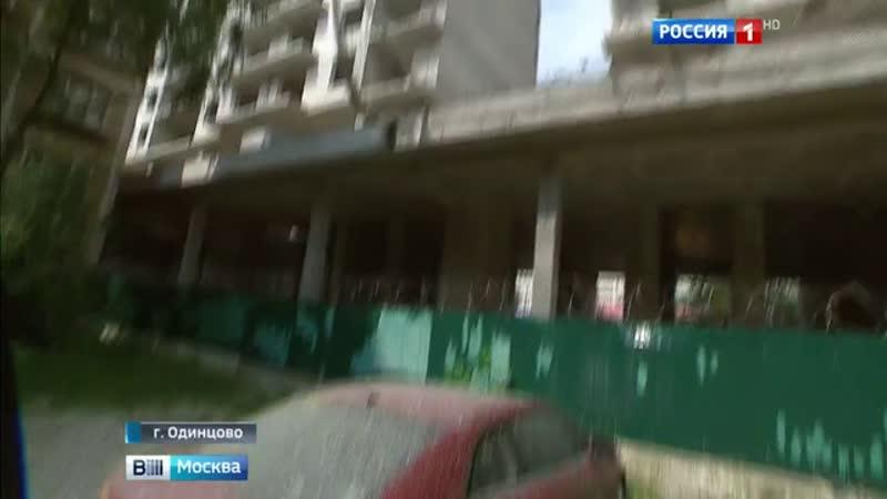 Вести-Москва • Многоэтажная стройка в Одинцове измучила соседей
