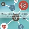 Неделя науки Томской области