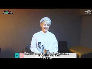 WAO рус.саб Micing Interview с EXO-CBX