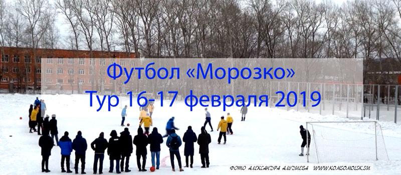 """Футбол  """"Морозко"""" 16-17 февраля"""