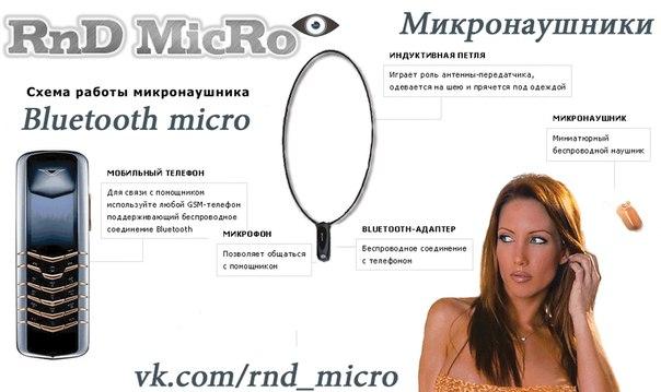 Схема работы микронаушника