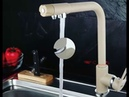 Смеситель FRAP с подключением к фильтру питьевой воды