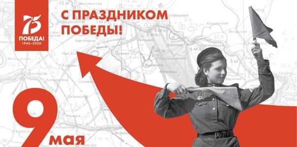 Несмотря на то, что военный парад в честь 75-летнего юбилея Великой Победы перенесен, мы все равно всех поздравляем с этим днем!