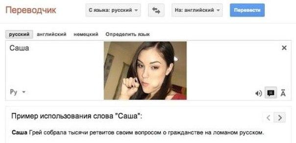 Гугл Перев