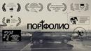 Чёрная комедия «ПОРТФОЛИО» Подготовлено DeeAFilm