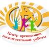 Центр организации воспитательной работы УГНТУ