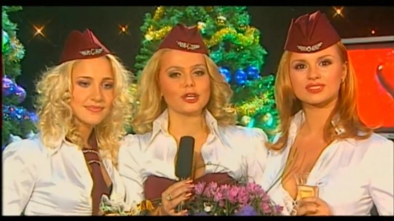 Блестящие - А я всё летала (Песня Года 2003 Финал, 30.11.2003)
