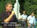 Руслан Секела про Олега Ляшка