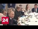 13 12 2018 Президент Владимир Путин встретился с ведущими деятелями искусств и дал старт театральному марафону 2019