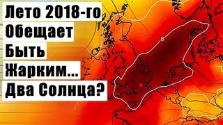 Лето 2018 го Обещает Быть Жарким...Два Солнца??