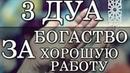 ЭТИМИ ДУА ПРОСИ У АЛЛАХА: ЗДОРОВЬЕ, БОГАТСТВО, УВЕЛИЧИТЬ ЗАРАБОТОК, ХОРОШУЮ РАБОТУ, БЛАГОЙ РИЗК