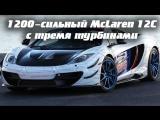 The Smoking Tire 1200-сильный McLaren 12C с тремя турбинами от Hypercar Development [BMIRussian]