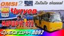 OMSI 2 - Чугуев (473) Богдан А092 ▷ Ko_036