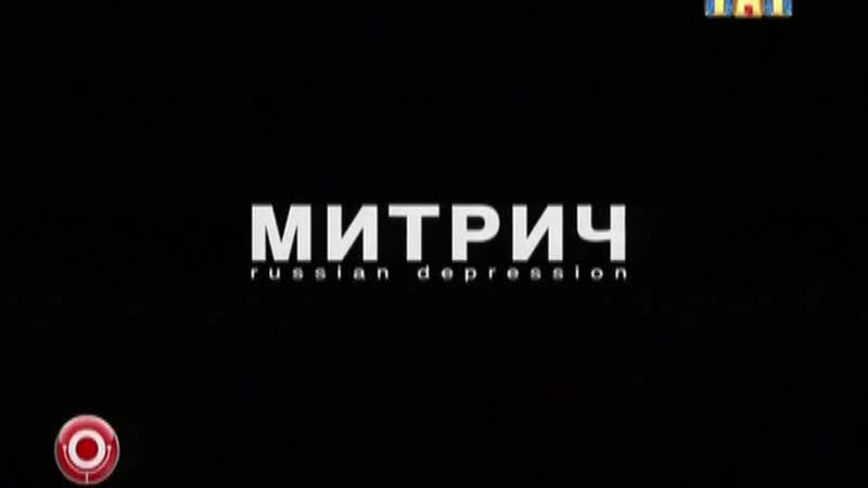 Митрич. Russian Depression (часть 3)