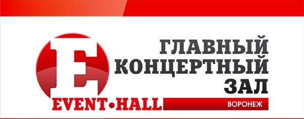 EVENT HALL ВОРОНЕЖ