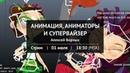 Стрим Анимация, аниматоры и супервайзер