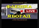 Любовь Кащенкова - live via Restream.io Флешка ЯБОГАД ЛАЙФ Прямой эфир Александра Абесламидзе safinance.pro/transfer/g
