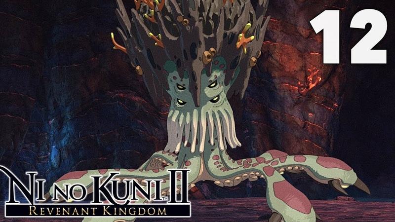 Кракен ✦ Ni no Kuni II 12