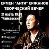 Творческий вечер Ермена Анти в Самаре. 21 марта,