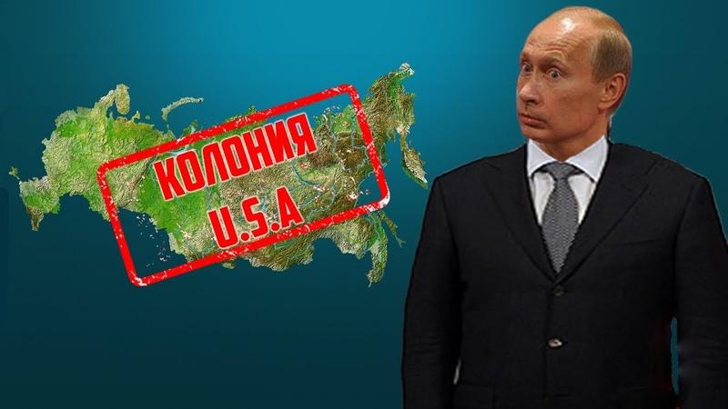 Россия колония США! Что говорит Путин Советский
