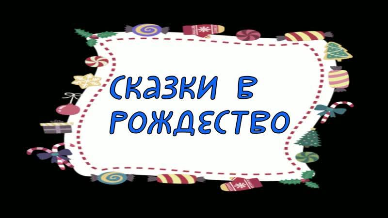 Путешествие в Мир Мультфильмов!