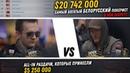 All-in раздачи на $5 250 000 от Никиты Бодяковского! Самый богатый покерист из Белоруссии