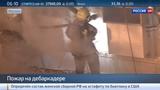 Новости на Россия 24 Пожар на набережной Тараса Шевченко локализован