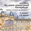 """Выставка """"Не всем известный Петербург"""""""