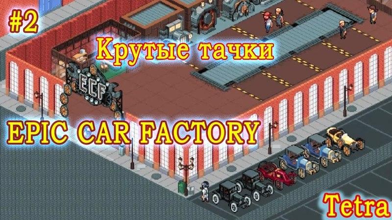 Epic Car Factory первый взгляд прохождение на русском 2