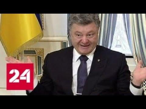 Марков: оппозиционный блок на Украине раскалывается в пользу Петра Порошенко - Россия 24