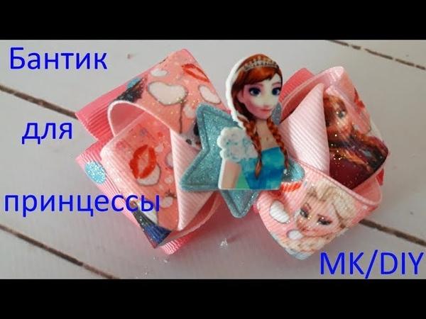 Бантик для принцессы канзаши мк
