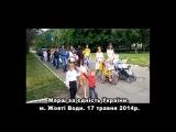 Марш за єдність України