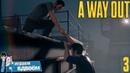 A Way Out - Идеальный побег! 3