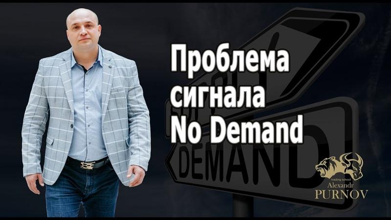 Проблема сигнала No Demand I Сигналы VSA