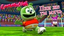 Пни же ты мячь World Cup GO FOR THE GOAL Russian Version - Gummy Bear Song