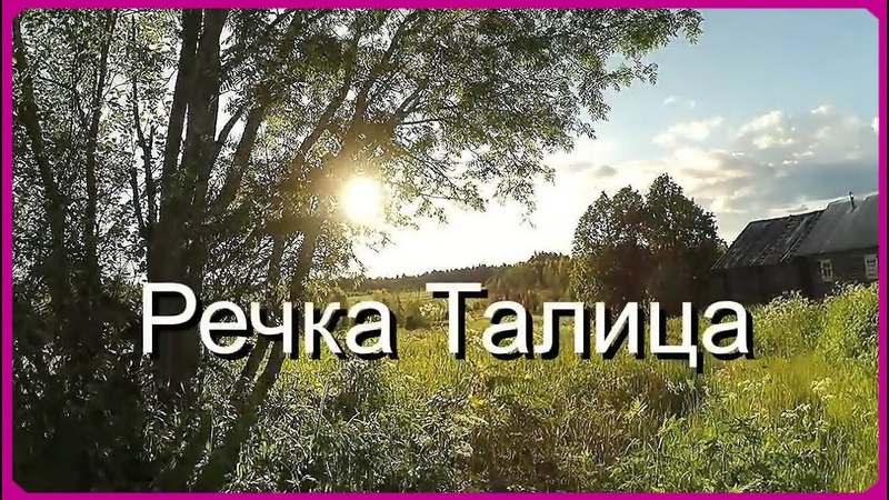 Михаил Блат (Колчин) - Речка Талица