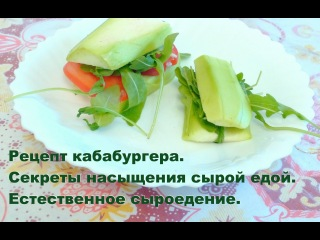 Рецепт кабабургера. Секрет насыщения сырой едой. Естественное сыроедение.