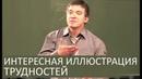 Интересная иллюстрация трудностей и слово поддержки Сергей Гаврилов