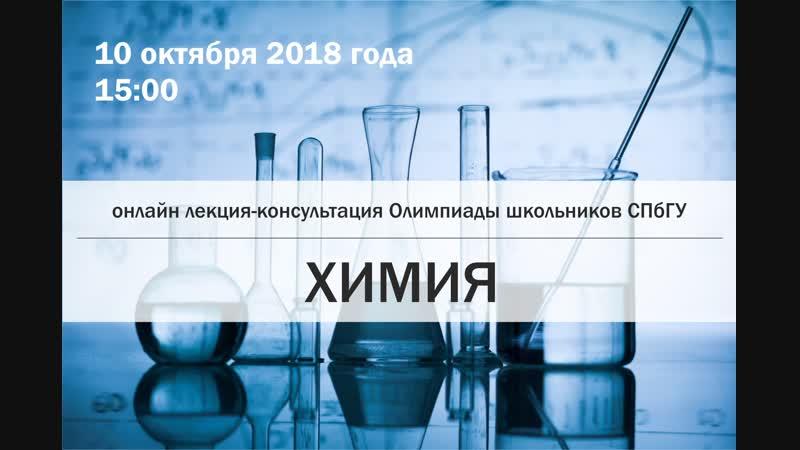 2018/2019. Олимпиада школьников СПбГУ. Осень. Химия