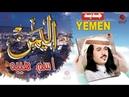 اليمن اسم هيبه اخر شيلات ابو حنظله 2018 وحقنا م