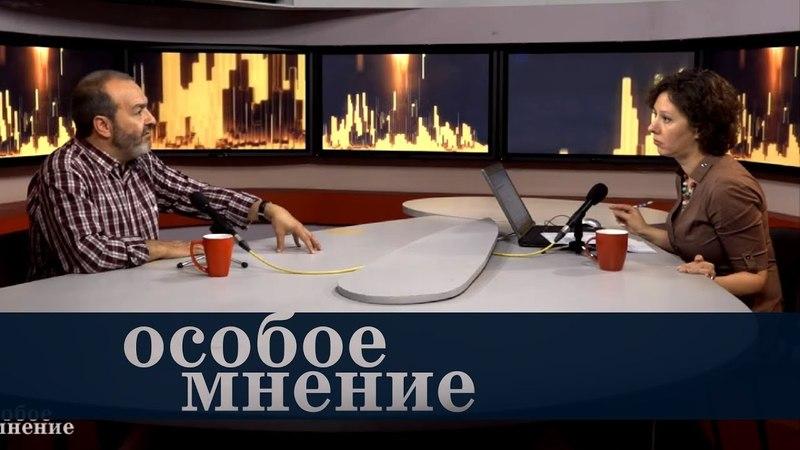 Особое мнение / Виктор Шендерович 17.05.18