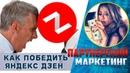 Как правильно вести канал на Яндекс Дзен для заработка