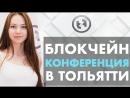 Token Finance на выставке в Togliatti International Blockchain Forum 2018