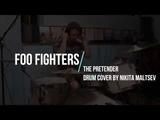 Foo Fighters - The Pretender Drum Cover by Nikita Maltsev
