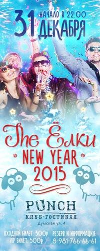 С наступающим - НОВЫЙ ГОД 2015