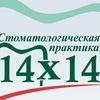 """ООО """"Стоматологическая практика 14*14"""""""