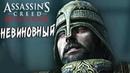 НЕВИНОВНЫЙ ► Assassin's Creed: Revelations 9