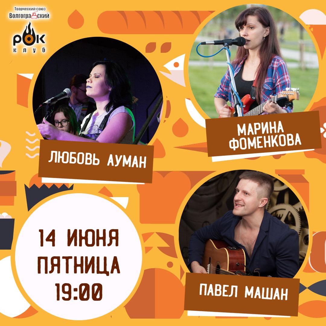 Афиша Волгоград Acoustic Rock Version (14 июня в 19:00)