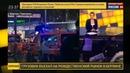 Новости на Россия 24 Александр Рар теракт возможно изменит климат в Берлине