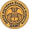 "Центр боевых практик Шаолиня и йоги ""Дамо"""